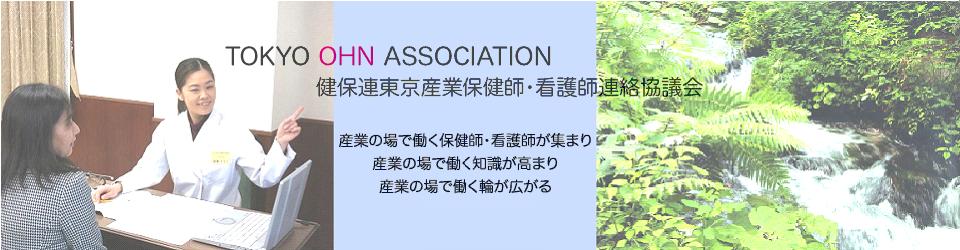 健保連東京産業保健師・看護師連絡協議会